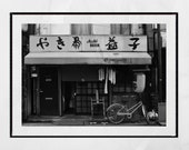 Japan Street Photography, Japan Photography Print, Yokohama Japan, Japanese Restaurant Decor, Japanese Gift, Japan Print, Japan Wall Art