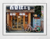 Seoul Photography, Korean Restaurant Photos, Korea Photography, Seoul Print, Korea Gallery Wall, Gallery Wall Prints, Korea Gift, Seoul Gift