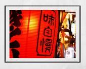 Japanese Lanterns Print, Japan Photography, Japan Poster, Tokyo Photography, Japan Print, Japanese Restaurant Decor, Tokyo Print, Gift