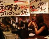 Tokyo Standing Bar Print, Japan Gallery Wall, Japan Print, Tokyo Photography Japan Poster, Japanese Restaurant Decor, Gallery Wall Prints
