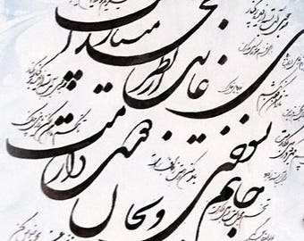 Astane Eshgh Persian Calligraphy Hafez Poem Red and Gold   Etsy