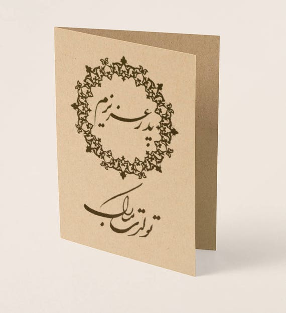 Happy Birthday Card For Father Persian Calligraphy Farsi Etsy