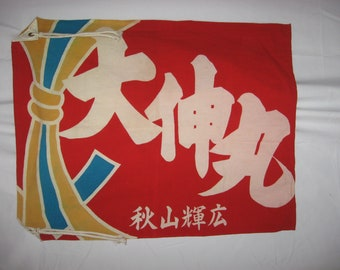 Flag, Japan, Fisherman, Vintage, Table throw, Wall hanging, Colorful decoration, Material for further processing