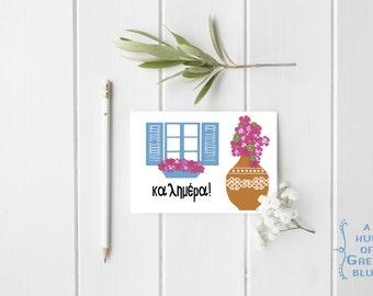 ΚΑΛΗΜΕΡΑ! Postcard - Greek Postcard - Greek House - Greek Geraniums