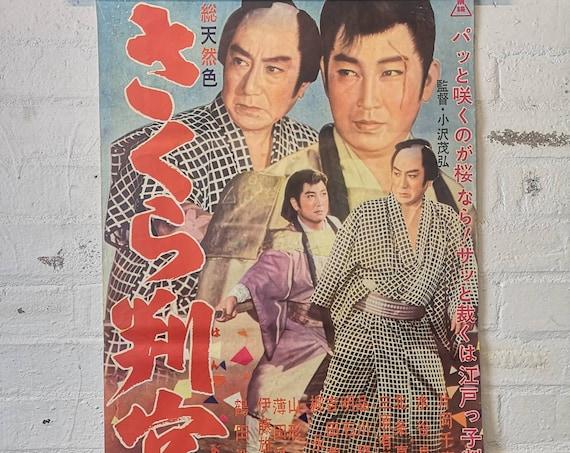 Vintage 1970s Japanese Samurai Movie Poster
