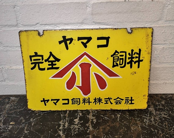 Vintage Japanese Double Sided Enamel Animal Feed Advertising Signage