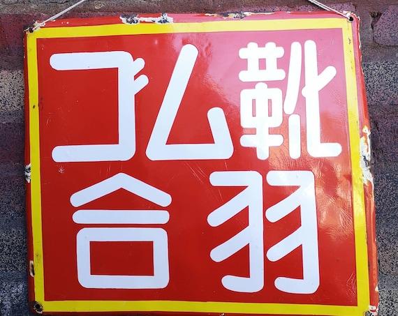 Vintage Japanese Enamel Wellington Boots Advertising Signage