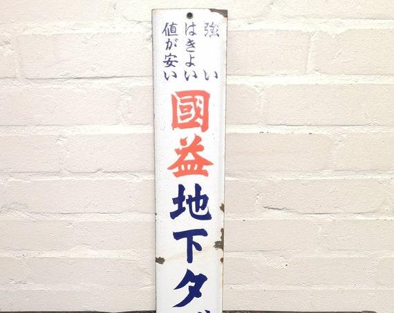 Vintage Japanese Chemical Company Enamel Advertising Signage