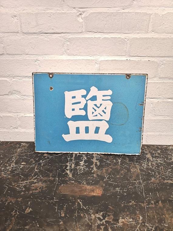 Vintage Japanese Double Sided Enamel Advertising Signage For Salt