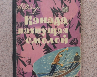 """Vintage """"Canada smelling of tar"""" book by Arkady Fidler 1961 In Russian, Adventures, Science Fiction, Ways"""