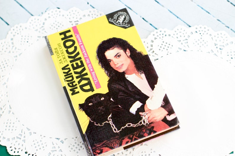 Russian ' Living with the Jackson Family' Michael Jackson LA TOYA 'Madonna  in her own words' book Vintage Russian Book 1993 autobiography