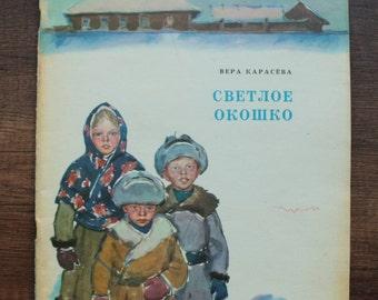 Vera Karaseva, Bright Window, book of the USSR 1976