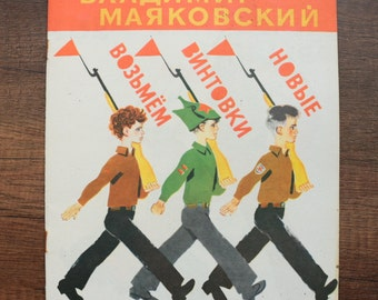 "Vladimir Mayakovsky, ""Take the new rifles"", the book of the USSR 1981"