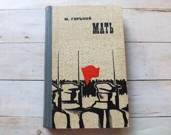 Maxim Gorky Mother ( Gorky novel ) - Old Vintage Book - USSR - Vintage soviet book USSR Book Soviet Book Soviet Classic 1969