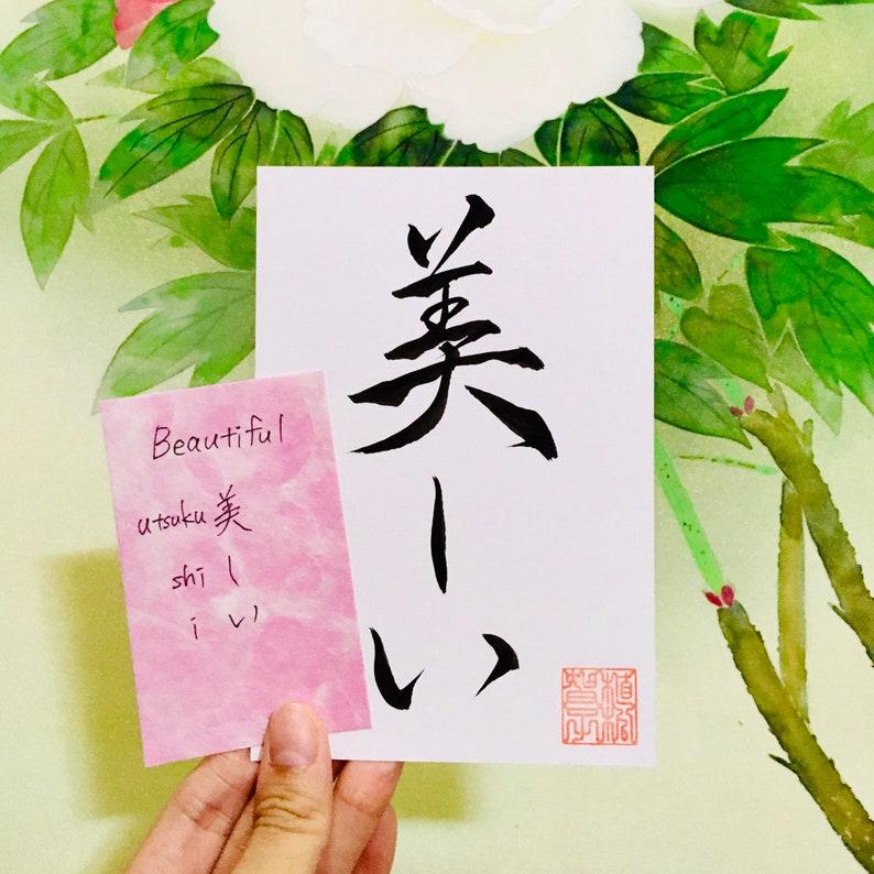 Custom Japanese calligraphy postcard : Desired name word image 0