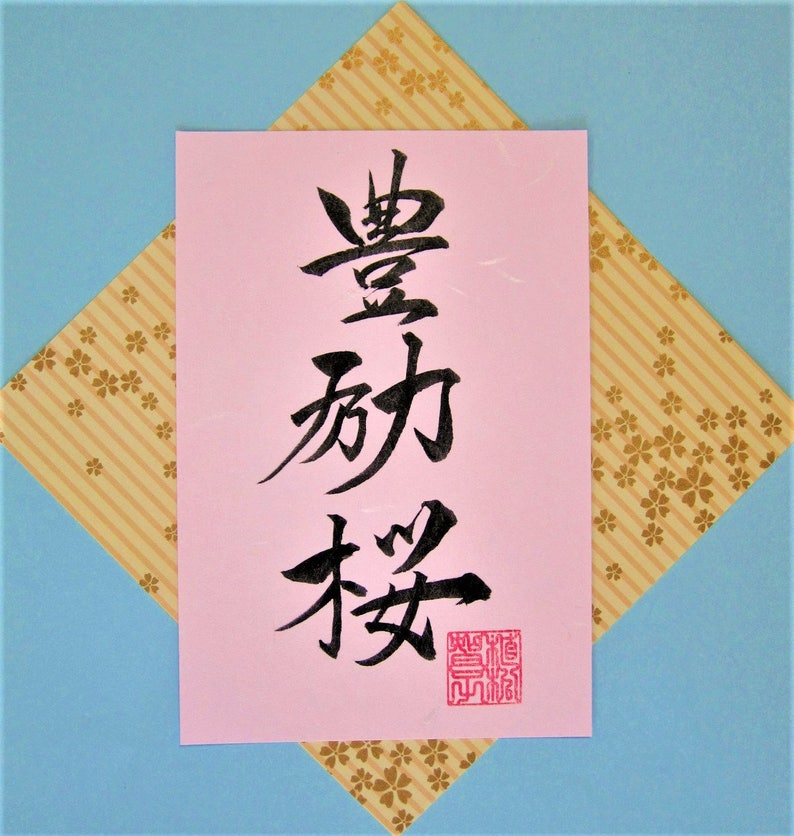 Teresa - Japanese Calligraphy Name Postcard in Kanji
