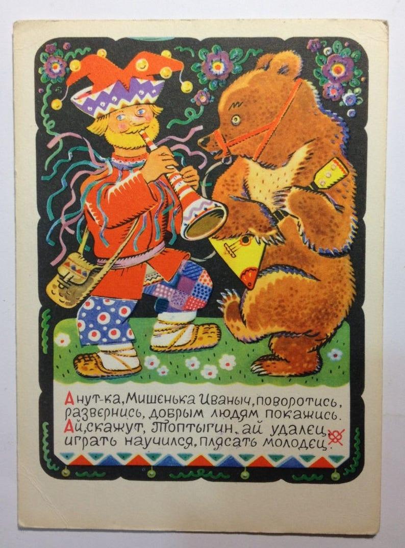 Postcards for sale Vintage postcard fairy tale Illustration Russian folklore Bear Balalaika Soviet Union Vintage Postcard 60s