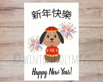 """Chinese New Year """"Year of the Dog"""" Greeting Card Printable"""