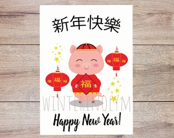 chinese new year year of the pig greeting card printable