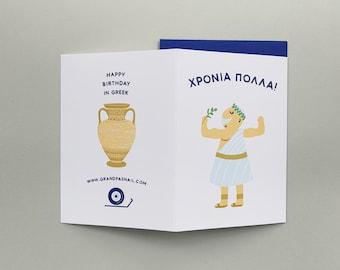 Herzlichen gluckwunsch zur taufe auf griechisch