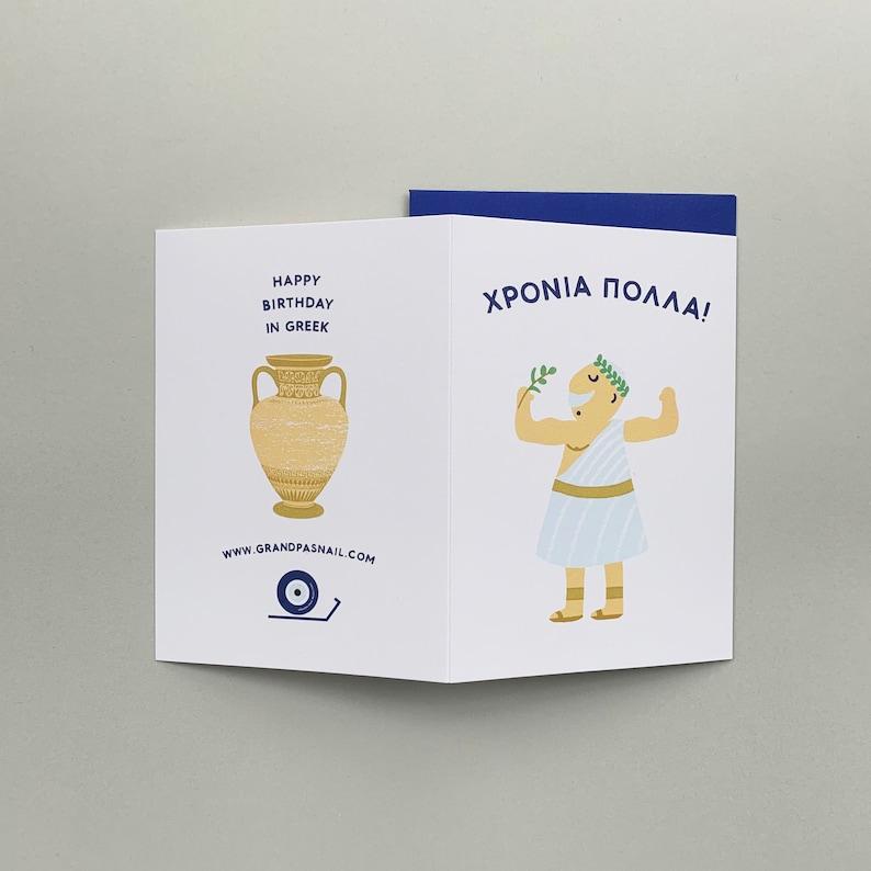 Alles Gute Zum Geburtstag In Griechisch Griechische Etsy