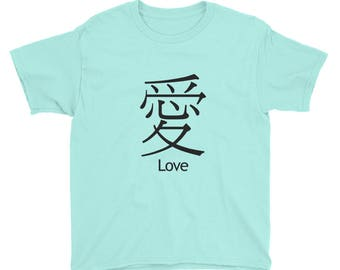 Love (Chinese/English) Youth Short Sleeve T-Shirt