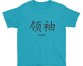 Leader (Chinese/English) Youth Short Sleeve T-Shirt