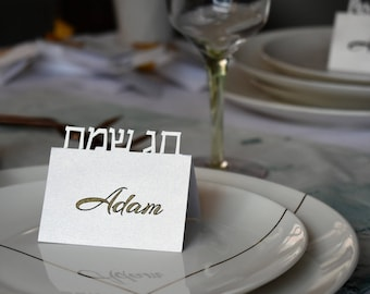 Jewish holidays place cards   Chag Sameach in Hebrew name cards for the holiday table    Rosh Hashanah and Passover table setting