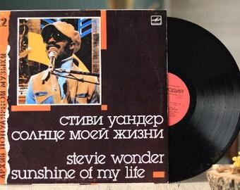 Stevie Wonder album - A Place In The Sun (Rare LP, Vinyl, Jazz-Funk, Soul, Funk, Stevie Wonder album, Stevie Wonder vinyl, Stevie Wonder LP)
