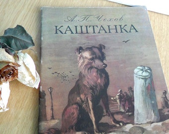 "Vintage Russian children book Anton Chekhov ""Kashtanka"" with pictures Vintage fairytales Illustrated Kids Book Story of a dog Bookworm gift"