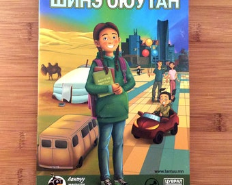 Mongolian comic book