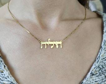 14k Gold Hebrew Name Necklace, Gold Hebrew Nameplate, Jewish Holiday Gift, Jewish Bat Mitzvah Gift, 14k Gold Jewish Jewelry