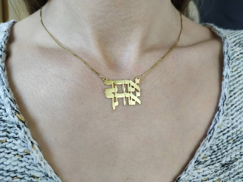 Two Hebrew Names Necklace, I Love You In Hebrew, Couple Name Necklace, Gold  Hebrew Name Necklace, Bat Mitzvah Gift, Jewish Jewelry