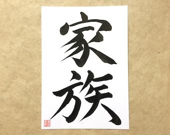 FAMILY - Japanese Calligraphy, Kanji, Size A4 [#180305C]