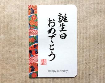 HAPPY BIRTHDAY - Handmade Birthday Card with Japanese Calligraphy [#180507G]