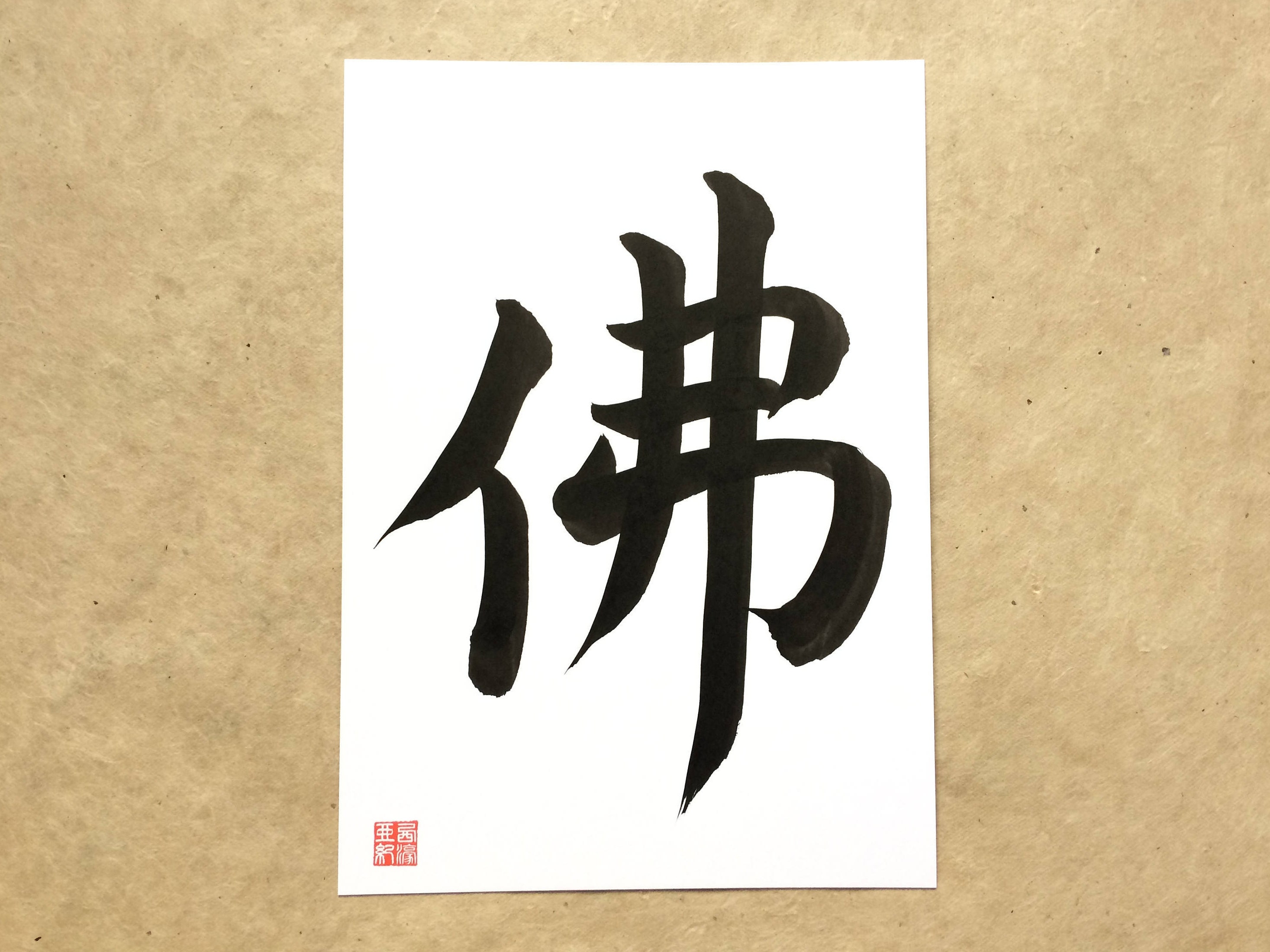 BUDDHA in Traditional Writing Japanese Calligraphy Kanji | Etsy