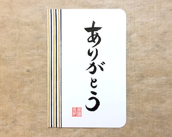 THANK YOU - Handmade Greeting Card with Japanese Calligraphy [#180507N]