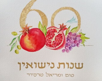 60th Wedding Anniversary Gift , A custom made watercolor painting with gold leaf, Perfect for Anniversary gift