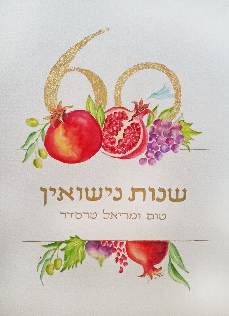 60th Wedding Anniversary Gift  A custom made watercolor image 0