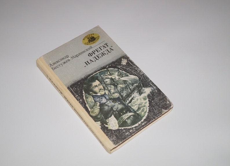 Soviet book Soviet vintage Vintage book Book in Russian image 0