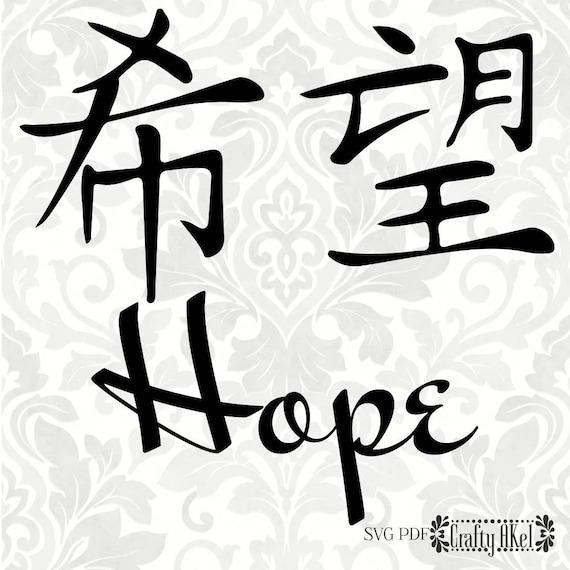 Hope Chinese Symbol Svg Pdf Png Digital File Vector Etsy