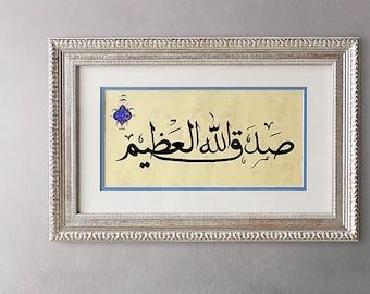Islamic DUA Astaghfirullah I seek forgiveness from | Etsy