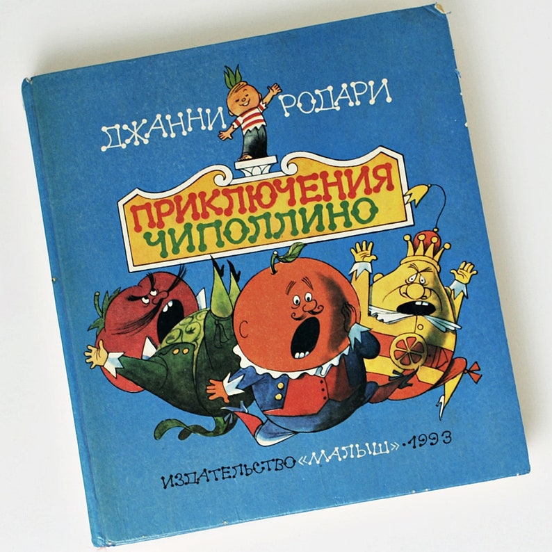 Rare Vintage Russian Childrens Book Adventures Of Etsy