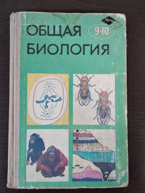 Textbook On General Biology For Grade 9 10 High School General Biology Textbook 9 10 1979