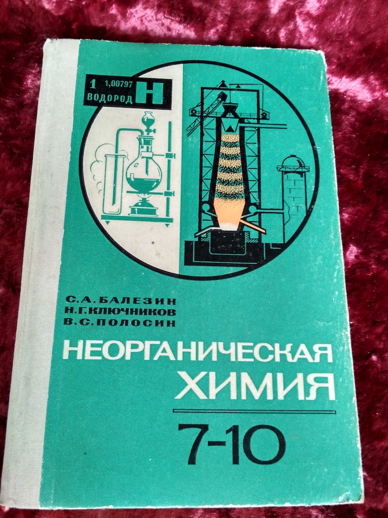 Chemistry 7-10 class inorganic chemistry  Textbook on Chemistry for the  7th-10th grade of secondary school in 1980 Moscow