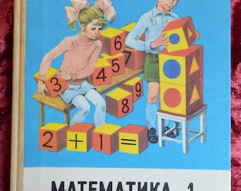 The math textbook for 1st grade of primary school. Math book of the USSR, 1988