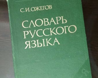 Explanatory dictionary of the Russian language - Ozhegov S.I., the book of the USSR. The best gift for the teacher of the Russian language.