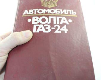 Car Volga GAZ-24 Soviet Union, design features, maintenance and repairs. Book of USSR, 1990