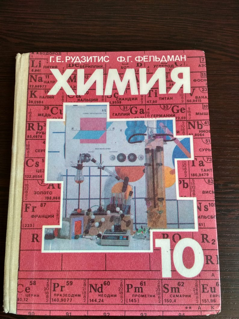 Chemistry is 10 th grade  Textbook on Chemistry for the 10 th grade of  secondary school  G E Rudzitis 1992  Moscow