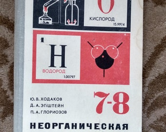 """Inorganic Chemistry 7-8 class . Textbook of Chemistry for 7-8 grade of high school 1982 Moscow """"Education""""."""